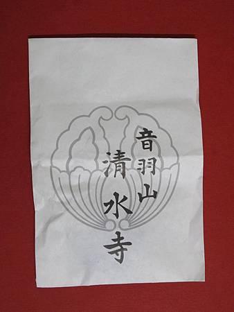 日語老師的祝福