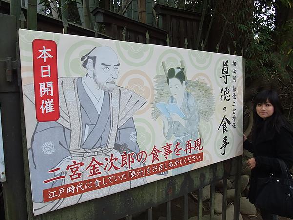 小原田城裡面的神社