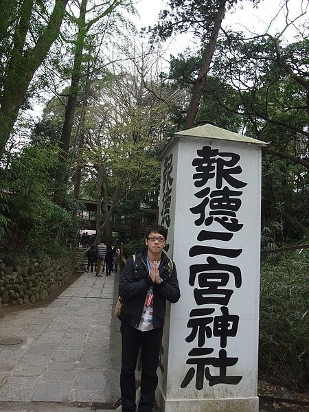 這是在小原田城裡的報德二宮神社