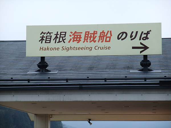 海賊船買票