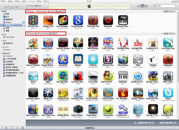 iTunes教學3.bmp