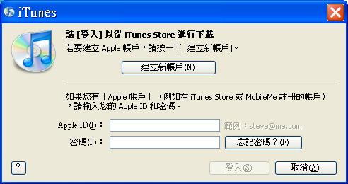 iTunes教學_小技巧2.bmp