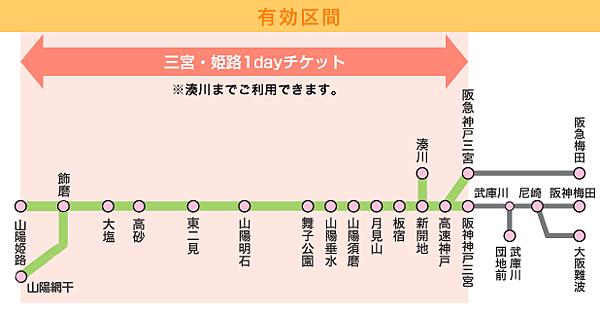 sannomiya_himeji_rosen_2014.png