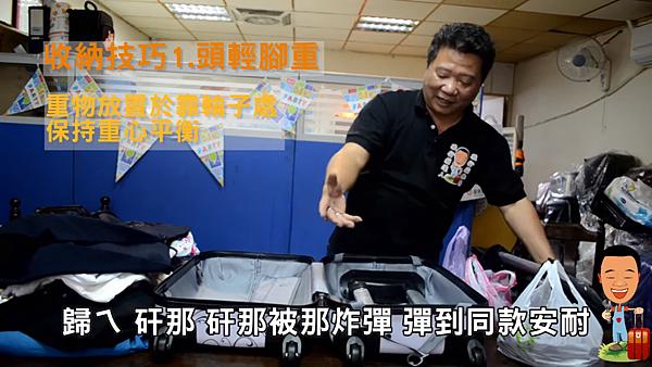行李箱推薦收納技巧1