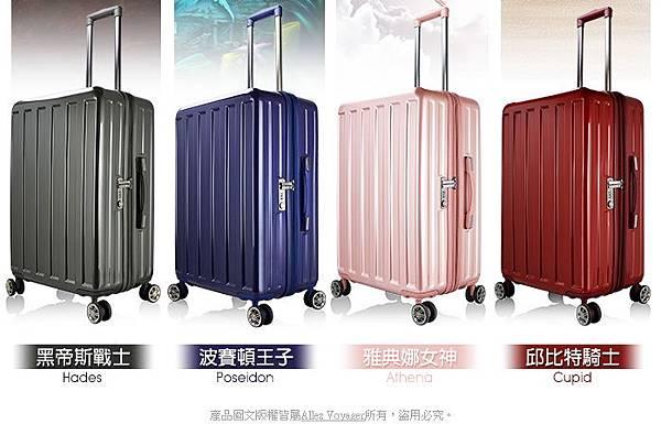 行李箱-法國奧莉薇閣-貨櫃競技場系列