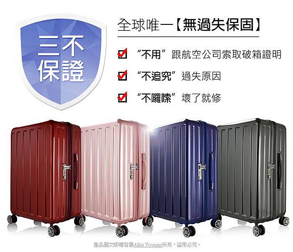 行李箱維修-阿貴師