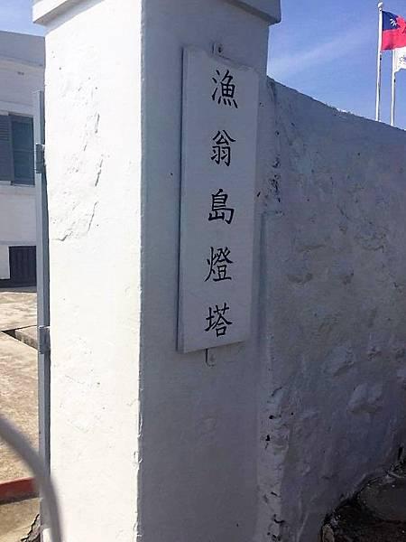 漁翁島燈塔-阿貴師