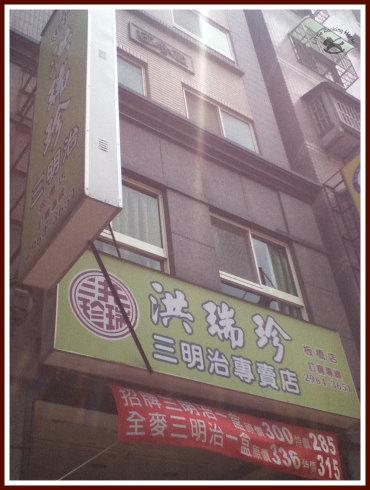 洪瑞珍三明治 1.jpg