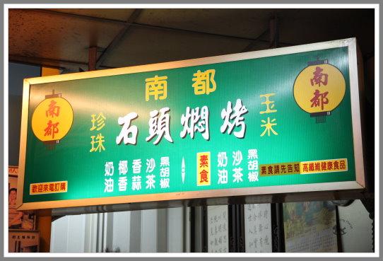 台南行1000911-13.jpg
