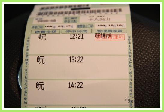 1000925 新竹遊 18.jpg