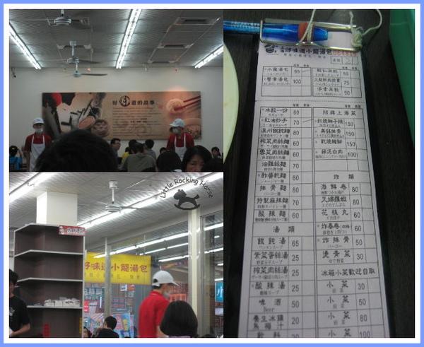 台南-上海好味道小籠湯包1.jpg