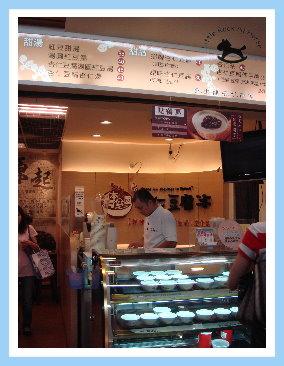 杏仁豆腐冰 1.jpg