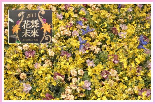 花博(爭艷館) 3.jpg