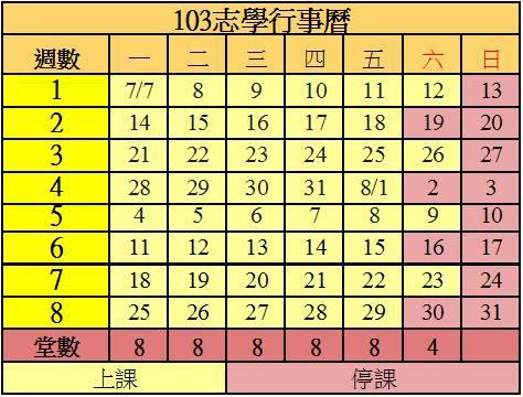 2014志學行事曆