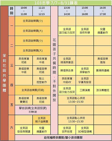 103志學課表