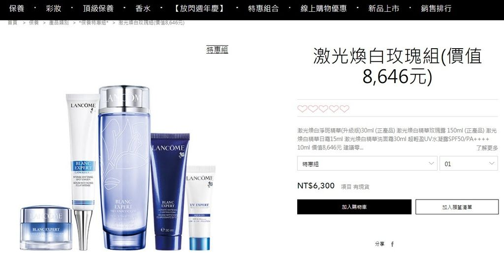 蘭蔻-激光煥白玫瑰組(價值8,646元).jpg