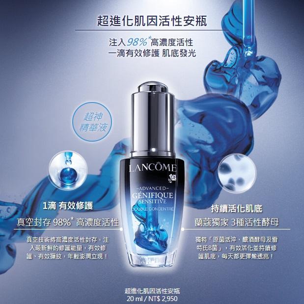 蘭蔻-超進化肌因活性安瓶_20ml_產品特色2.jpg