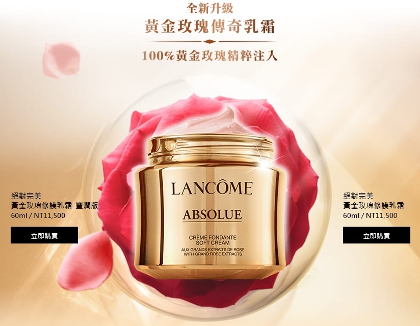 絕對完美黃金玫瑰修護乳霜_3.jpg
