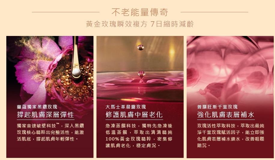 絕對完美黃金玫瑰修護乳霜_5.jpg