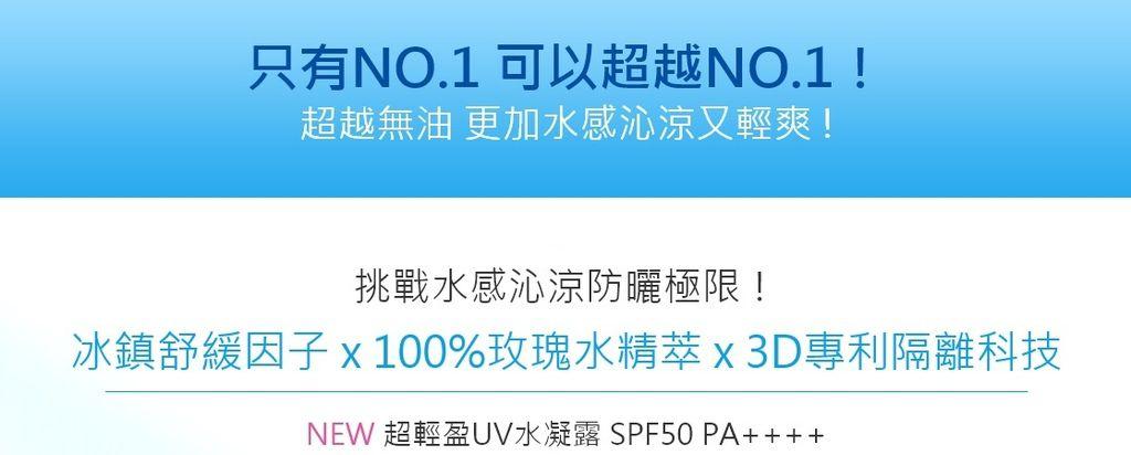 超輕盈UV 水凝露SPF50 PA++++_3.jpg