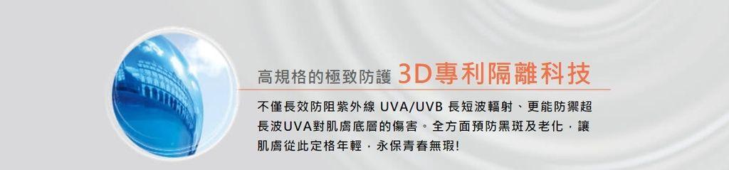 超輕盈UV提亮素顏霜SPF50+ PA++++_5.jpg