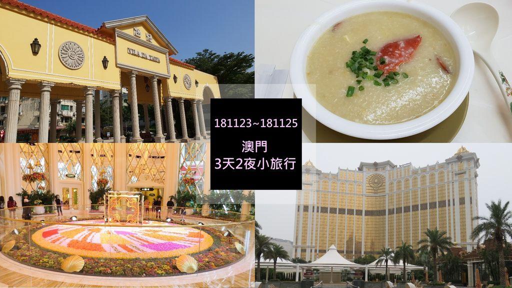 Macau_Main_1.jpg
