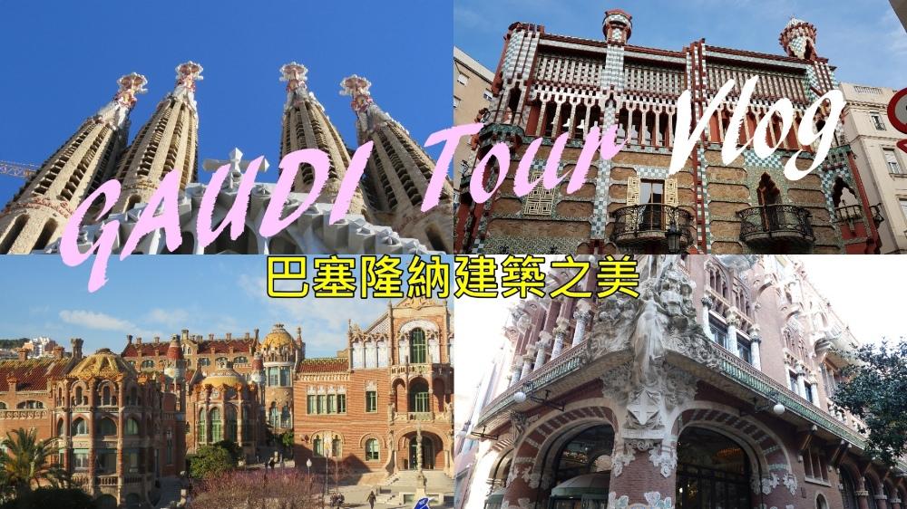 Vlog_Main_Barcelona_Gaudi Tour_1small2.jpg