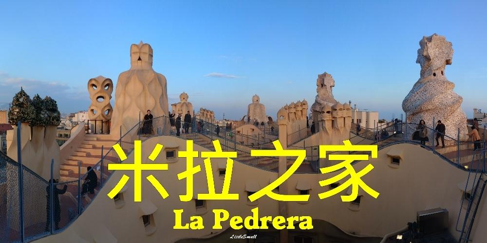 La Pedrera_Main_1(logo)small.jpg