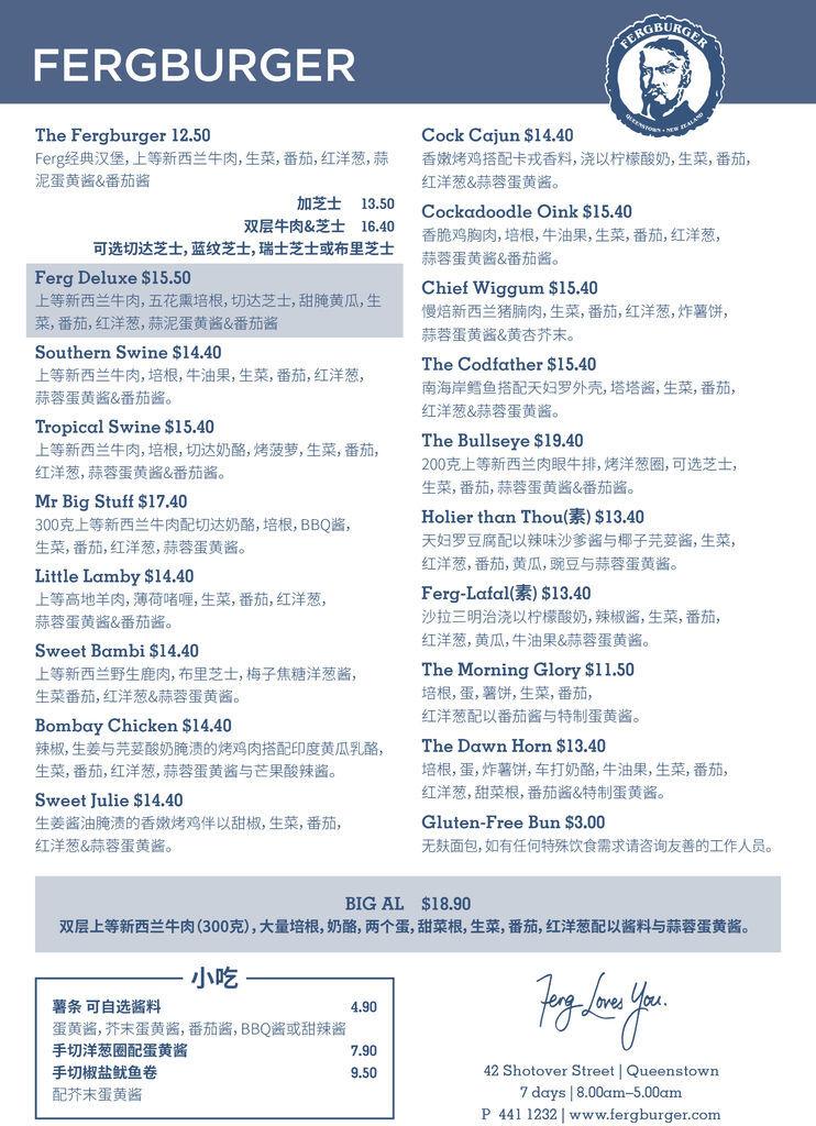 fergburger_chinese-menu.jpg