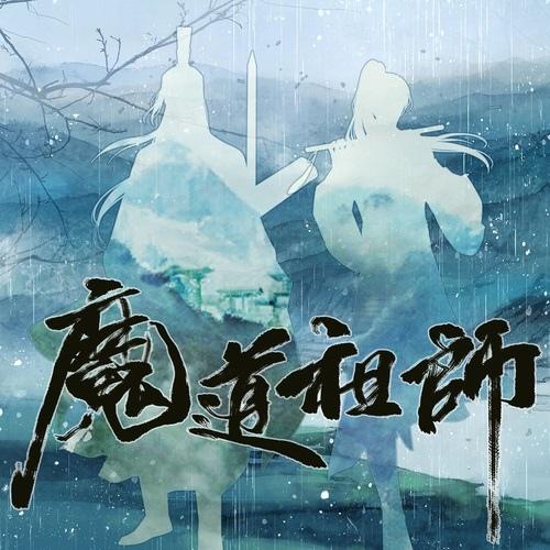 【廣播劇】《魔道祖師》先導預告 心得_01.jpg