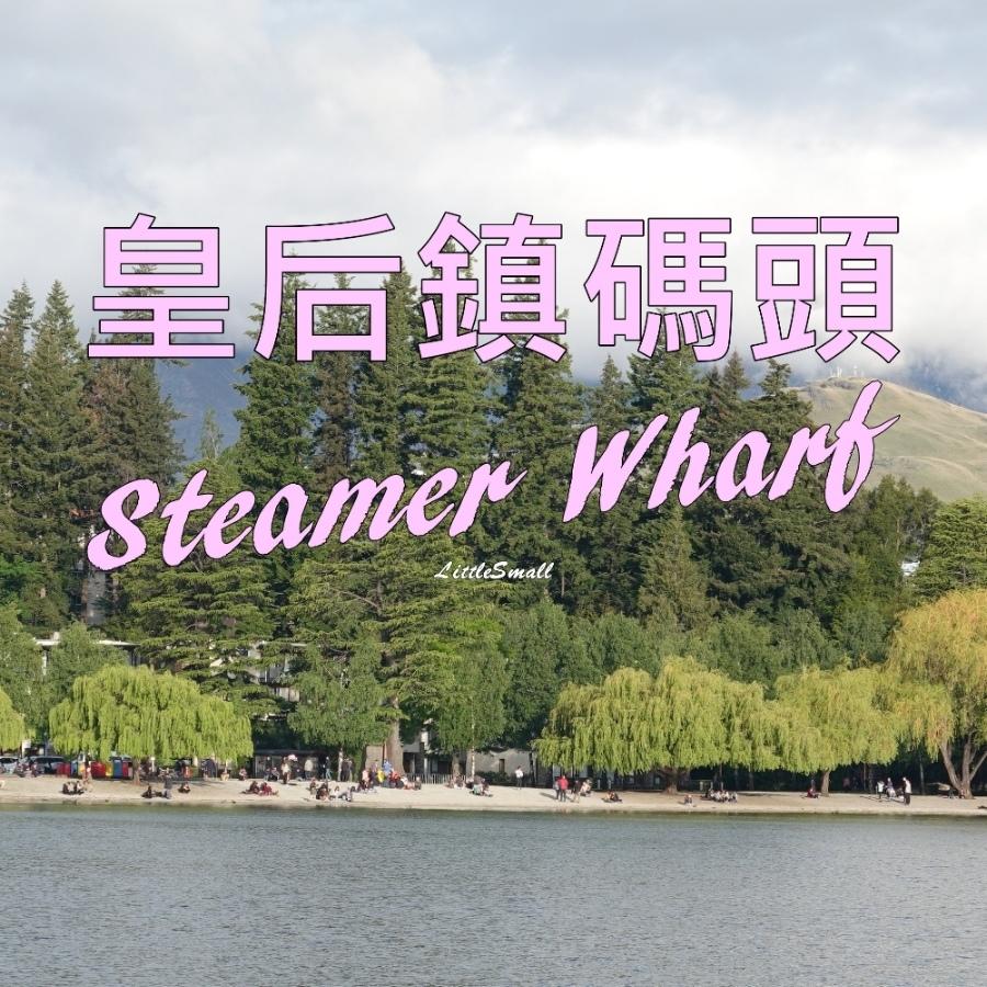 Main_Steamer Wharf_1(logo)small.jpg