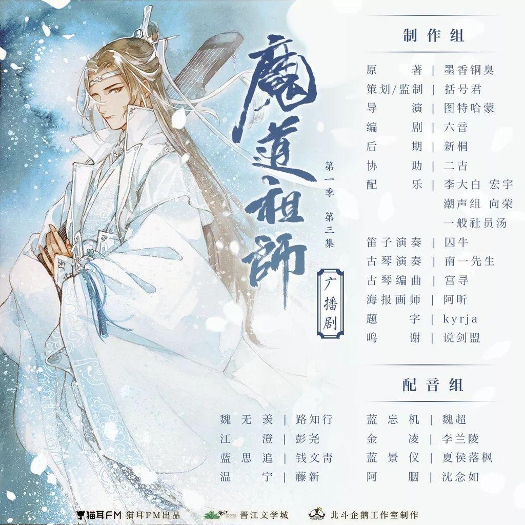 【廣播劇】《魔道祖師》第一季第3集 心得_01.jpg