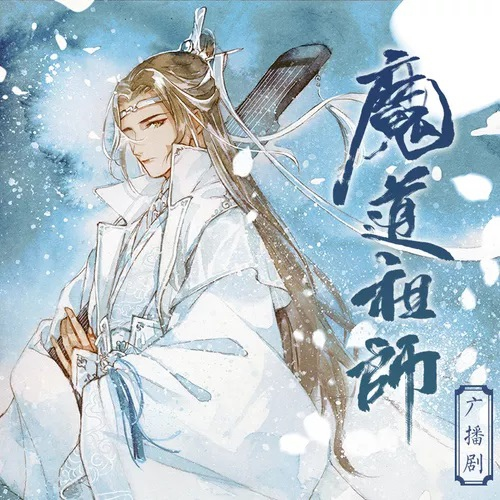 【廣播劇】《魔道祖師》第一季第3集 心得_02.jpg