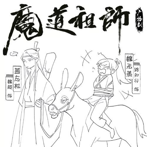 玄幻广播剧《魔道祖师》小剧场•没有.jpg