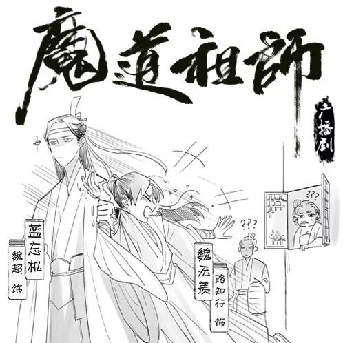 玄幻广播剧《魔道祖师》小剧场•逃跑_01.jpg