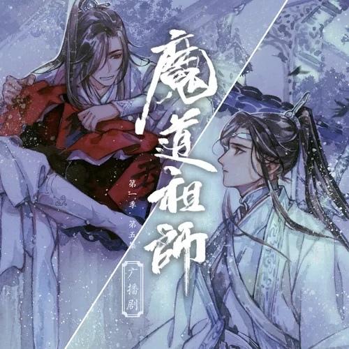 玄幻广播剧《魔道祖师》1_05.jpg