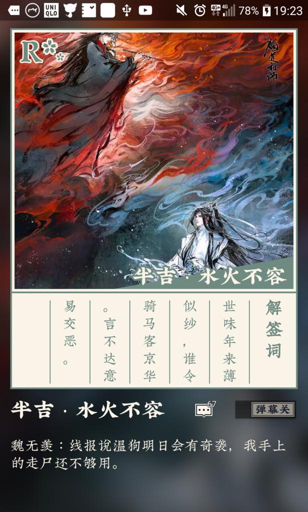Capture+_2019-12-31-19-23-11_線報說溫狗明日會有奇襲.png