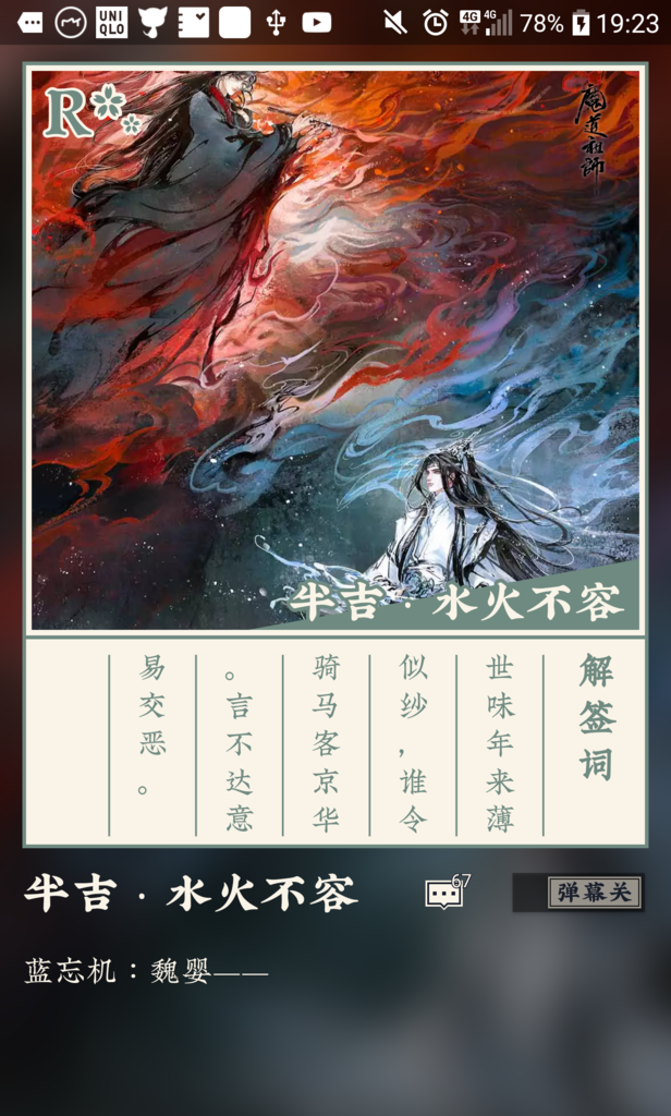 Capture+_2019-12-31-19-23-36_魏嬰.png