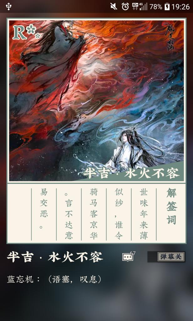 Capture+_2019-12-31-19-26-56(語塞,嘆息).png