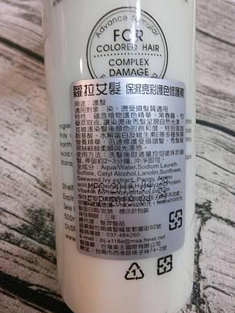 保濕亮彩護色修護素 (2).JPG