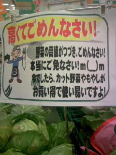 超市跟客人道歉[菜太貴]