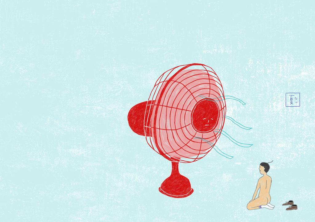 夏日涼風吹