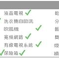 標準配備2.jpg