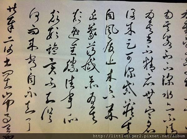 懷素論書帖201208 (3)