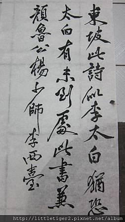 跋東坡寒食帖 (1)