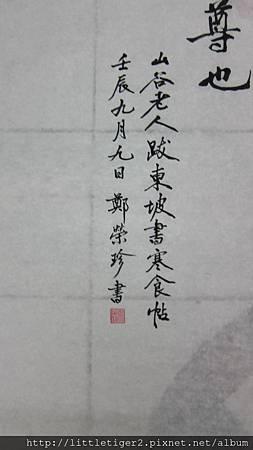 跋東坡寒食帖(3)