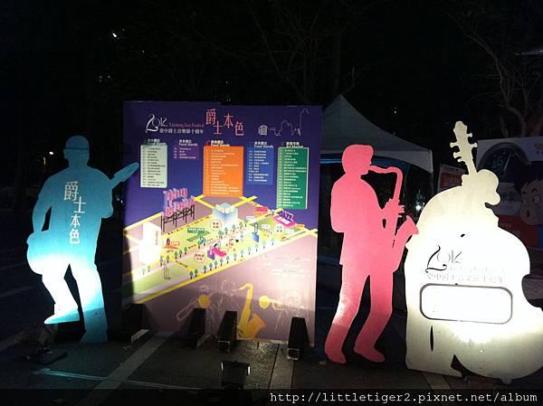 2012台中爵士音樂節 (30)大馬路說明牌