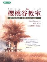 櫻桃谷教室