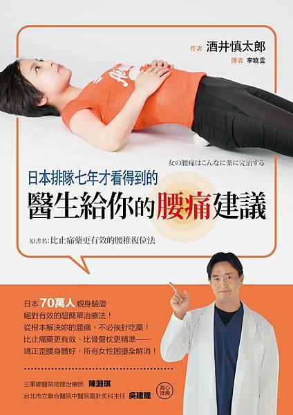 H002日本排隊七年才看得到的醫生給你的腰痛建議-72dpi -01.jpg