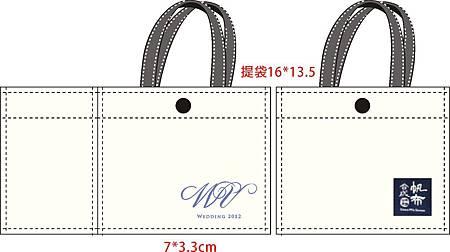 W結婚禮袋(修改)